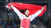 郑姝音夺女子跆拳道67公斤级比赛金牌