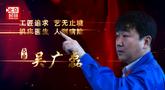 """80后""""机床医生""""话到病除——吴广磊"""