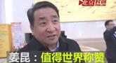 【独家】 姜昆:中国政府干成了一件让世界称赞的事