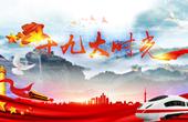 十九大进行时:北京时间特制《聆听十九大》系列短视频 为这个时代打call