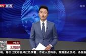 北京日报:出席党的十九大的代表陆续抵京
