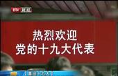 【喜迎十九大】:十九大代表开始陆续抵京