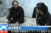 新春走基层:《新闻联播》帮流浪男子一家团圆