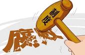 2016年对48名原省部级以上干部提起公诉