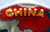 推动中国经济乘风破浪行稳致远
