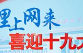 外媒记者:中国共产党在反腐中展现出了决心与刚毅