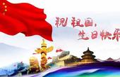 北京时间特别节目:祝祖国,生日快乐!