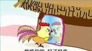 幼儿经典童话故事 《好斗的小公鸡》热门儿童故事