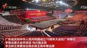 广东省庆祝中华人民共和国成立70周年大会在广州举行