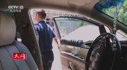 《天网》 20201120 系列纪录片《我是警察·所长阿智》(一)