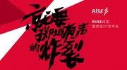 R1SE成团发布会:就是要掷地有声的炸裂