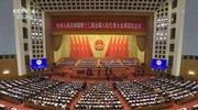 《中国新闻》 20210306 07:00