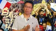 白岩松:为何世界杯总是功利者笑到最后?