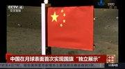 《中国新闻》 20201204 18:00