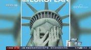 《世界周刊》 20201108