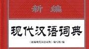 """汉字畅游""""三国"""""""