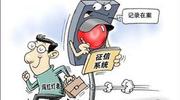 法媒称个人征信将渗透中国人生活:逃票将影响就业