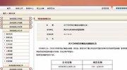 """西安楼市""""大地震"""":万科13个项目被停销售"""