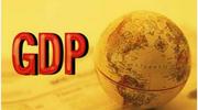 31省份上半年GDP排行出炉 23地增速跑赢全国