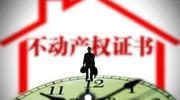 上海不动产登记制度10月8日实施 房产证不用换