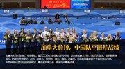 2017女子冰壶锦标赛电视收视:排位赛中德战收视率0.49%