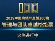新城控股折让配股筹资15.46亿港元 大股东股权占比摊薄3.33%