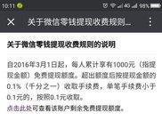 支付宝免费提现额度两万,还可以提额,微信免费提现额度只有一千