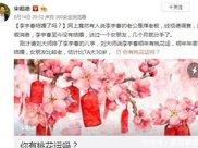 七夕明星都在花式秀恩爱,范冰冰尚未发声 网友:人到底哪去了?