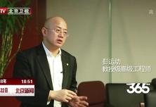 中国梦365个故事:逢山开路
