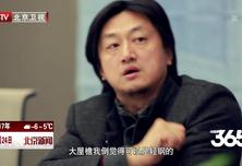 中国梦365个故事:建筑上的国韵