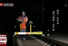 """中国梦365个故事:守护高铁的""""隐形人"""""""