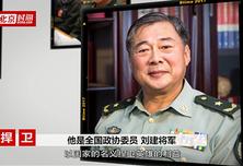 刘建:和平时代的血性将军