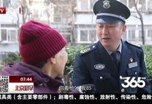 中国梦365个故事:一名普通保安的故事