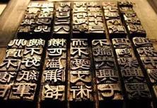 《爱上博物馆》20180119印刷术的历史与发展