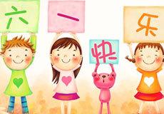 儿童节寻找单纯的快乐