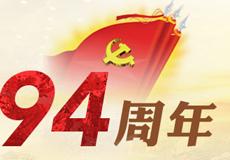 中国共产党成立94周年