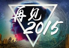 再见2015:这一年有哪些关注点?
