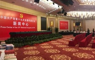 """十九大将在人民大会堂开设""""党代表通道"""""""