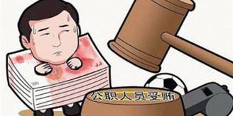 一天之内10厅官被查 反腐创纪录