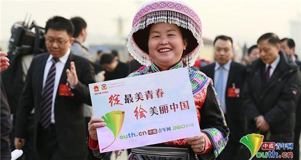 """""""两会""""闭幕 代表寄语青年:建设美丽中国"""