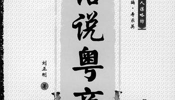 广义上的粤商包括潮州帮(潮商),广州帮,客家帮,其中潮商与徽商,晋商