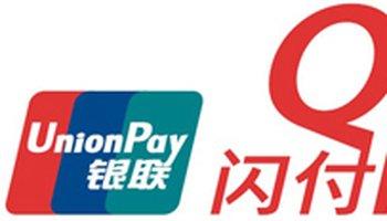 中国银联-闪付logo
