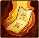 生死符-icon.png