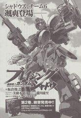 GM Raid Gundam.jpg