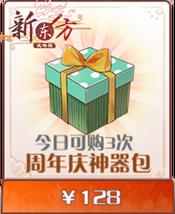 周年庆神器包.png