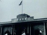 中华民国国民政府