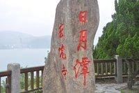 台湾游: 日月潭的风光(原创) - 家长 - geshengbaba 的博客