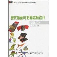 图书信息折叠 编辑本段 代插画与书籍装帧设计 作 者:刘杨 袁家宁图片