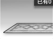 灰色宽地毯.png