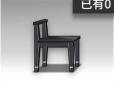 钢琴黑复古椅(左).png